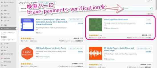WordPressプラグインbrave-payments-verificationを新規追加してコードを入力
