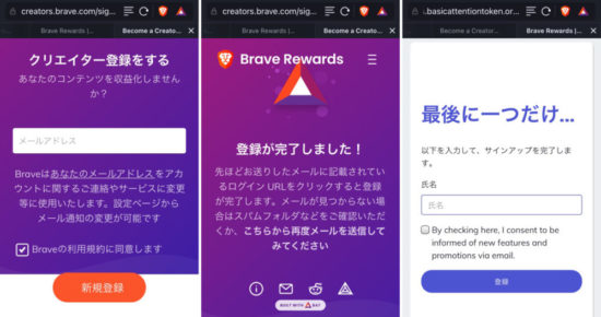 Brave rewardsのクリエイター登録の方法