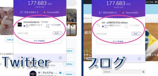 Brave rewardsのクリエイター登録が完了しブログとTwitterが認証されました
