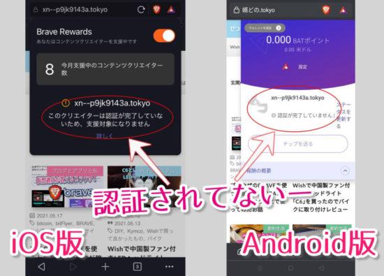 Brave rewardsのクリエイター登録が完了しブログが認証済みになっているはずなのにスマホ版(iOS・Android)ではこのクリエイターは認証が完了していないため、支援対象になりませんと表示されてしまう