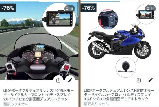海外通販アプリのWishで販売されている中国製バイク用ドライブレコーダーは激安