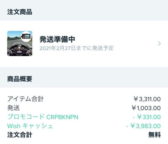 海外通販アプリのWishで中華ドライブレコーダーを購入。コードとWishキャッシュで無料になりました