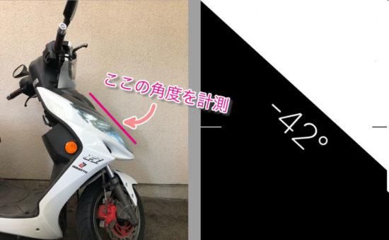 バイク用ドライブレコーダーのフロントカメラをパネルに埋め込むために、角度を計測して穴あけ加工の準備