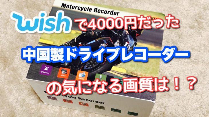 Wishで買った激安中華ドライブレコーダー(バイク用)を取り付けてみたお話