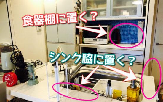 卓上タイプ食器洗い乾燥機をシンク横に置くにはスリムなパナソニックプチ食洗か、食器棚に収まるように高さの低いシロカやアイリスオーヤマの製品を選ぶか