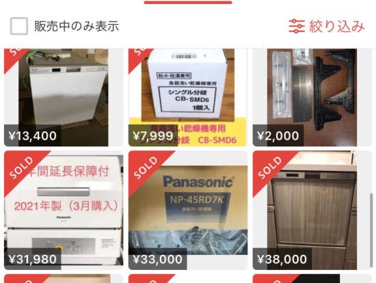 メルカリやラクマなどフリマアプリでは、卓上タイプの他ビルトインタイプの食洗機が格安で売られている