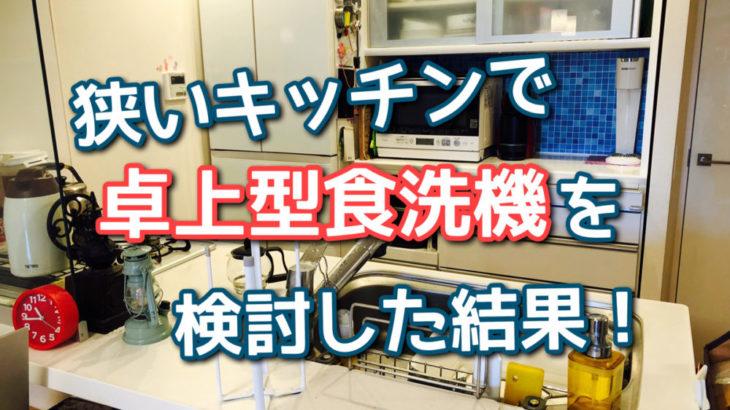 卓上タイプの食洗機を比較検討した結果…やっぱりビルトインが気になったお話