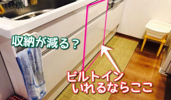 ビルトインタイプの食洗機を設置するためには、システムキッチンの収納が減るけど、足元ストッカーを残す方法がある