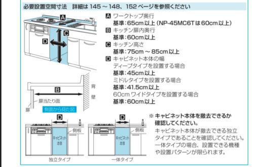 パナソニック製食器洗い乾燥機の必要設置寸法はHPに公開されている設置説明書を見ると詳しく掲載されている