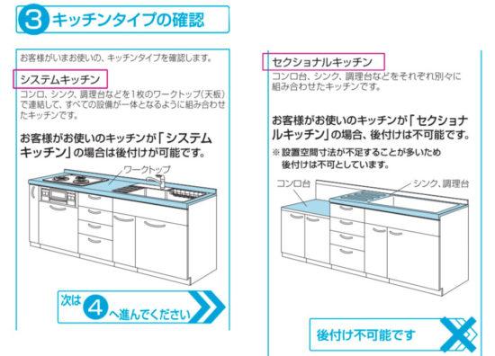 パナソニック製食器洗い乾燥機の設置準備では、システムキッチンかセクショナルキッチンかタイプを確認する必要がある