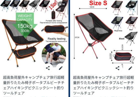 海外通販アプリのWishで販売されているアルミフレームの軽量折りたたみ椅子は、ヘリノックスのチェアワンのようなデザインだけど格安で購入できる