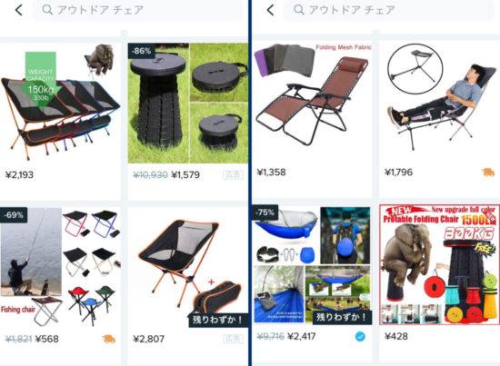 海外通販アプリのWishでアウトドア用の折りたたみチェアを検索してみた結果
