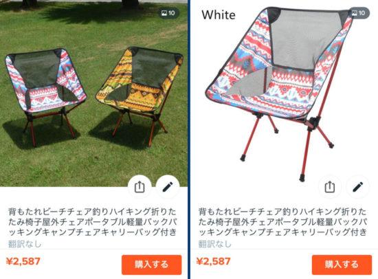 アマゾンで販売されているDesert Foxのアウトドア用のたたみ折りたたみチェアと同じデザインのものがWishでも売られている