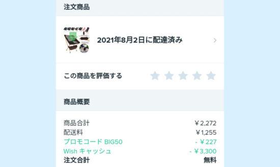 海外通販アプリのWishでアウトドア用の折りたたみチェアを購入してみた