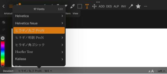 Artstudio ProのTEXTモードでフォントを選択。デフォルトでインストールされているのはヒラギノだけなので、かわいいフリーフォントをダウンロードして使いたい