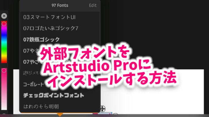 iPad Airを買ったので、お絵かきアプリ『Artstudio Pro』に外部のフリーフォントを追加インストールしたお話
