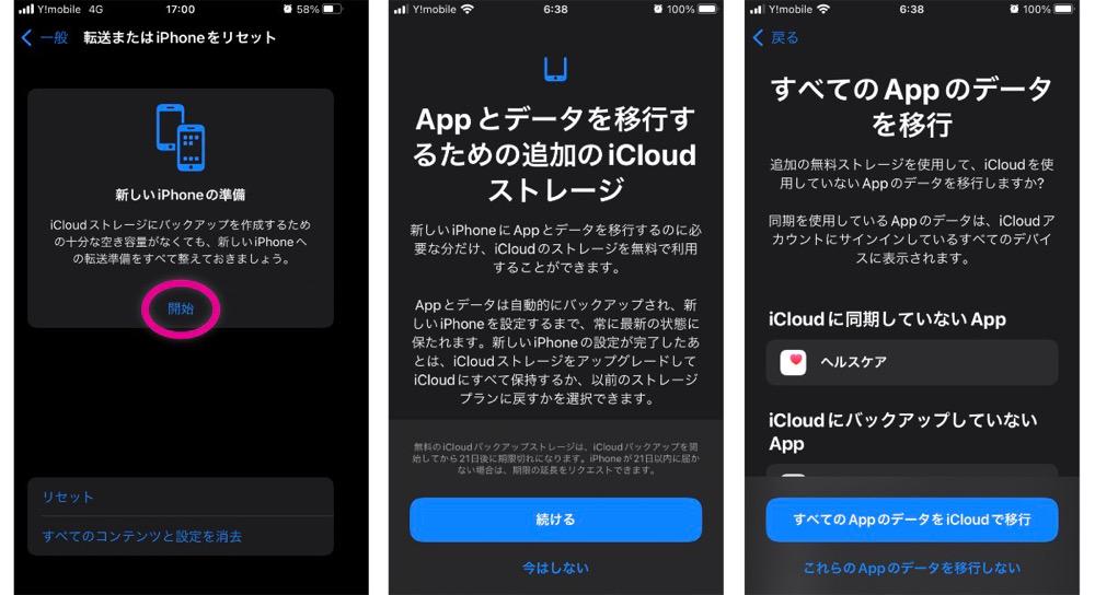 新しいiPhoneの準備>Appとデータを移行するための追加のiCloudストレージ>すべてのAppのデータを移行