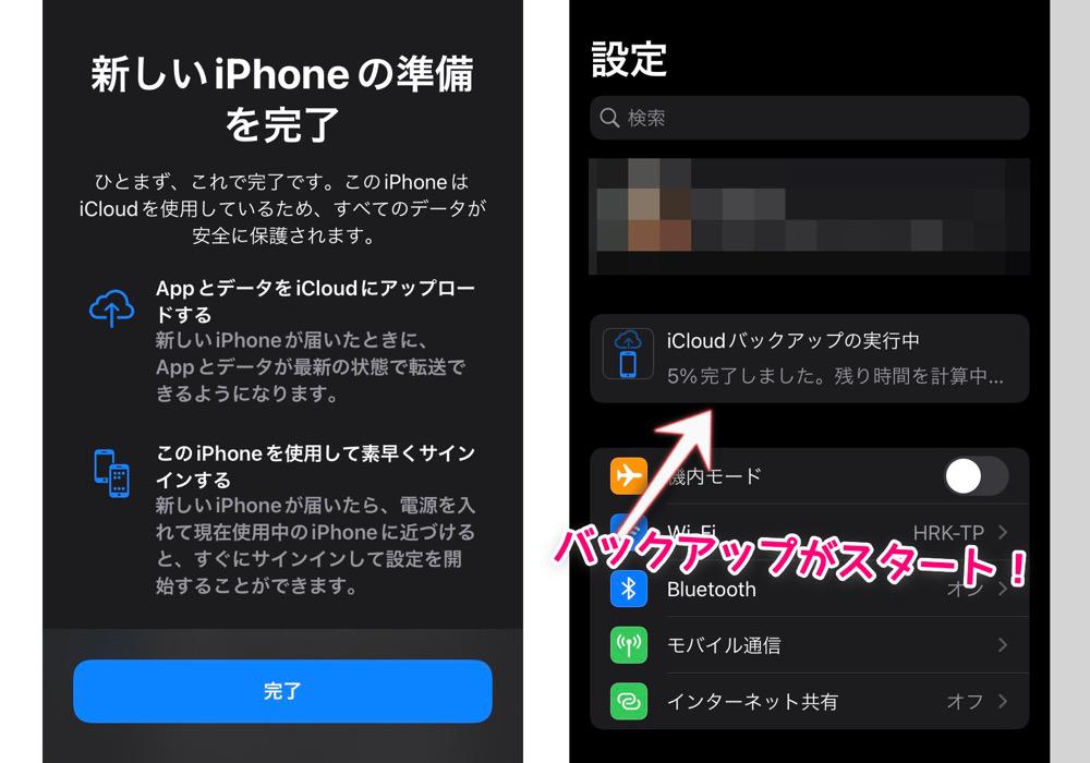 新しいiPhoneの準備を完了と表示されれば終了。appとデータは常に最新の状態で転送されるので、早めにバックアップを取ったほうがスムーズ