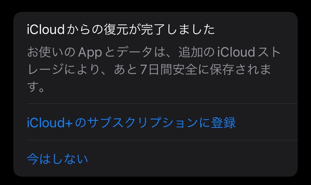 iCloudからの復元が完了しましたが表示されれば、新しいiPhoneへのバックアップデータ移行は終了です